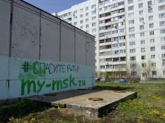 Популярный форум  поселения Московский