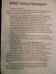 Запугиваеие жителей поселения Московский