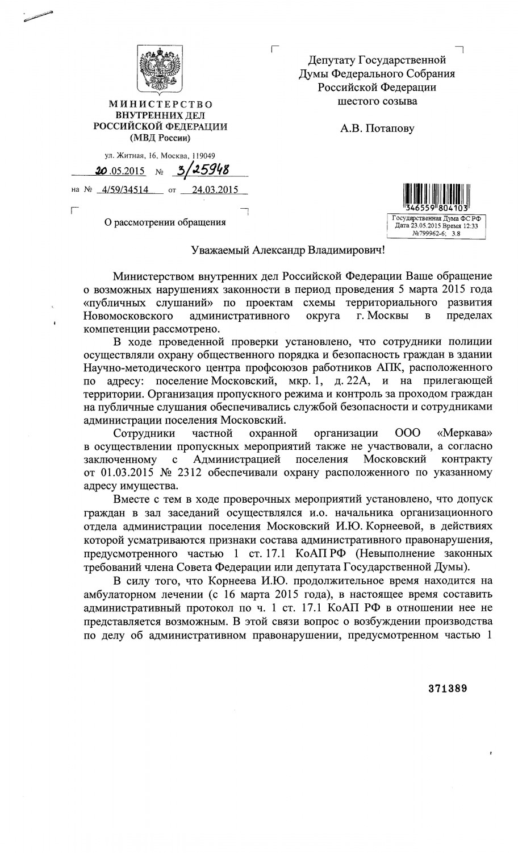 Ответ депутату Потапову А.В. по недопуску на слушания