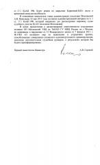 Ответ депутату Потапову А.В. по недопуску на слушания 2