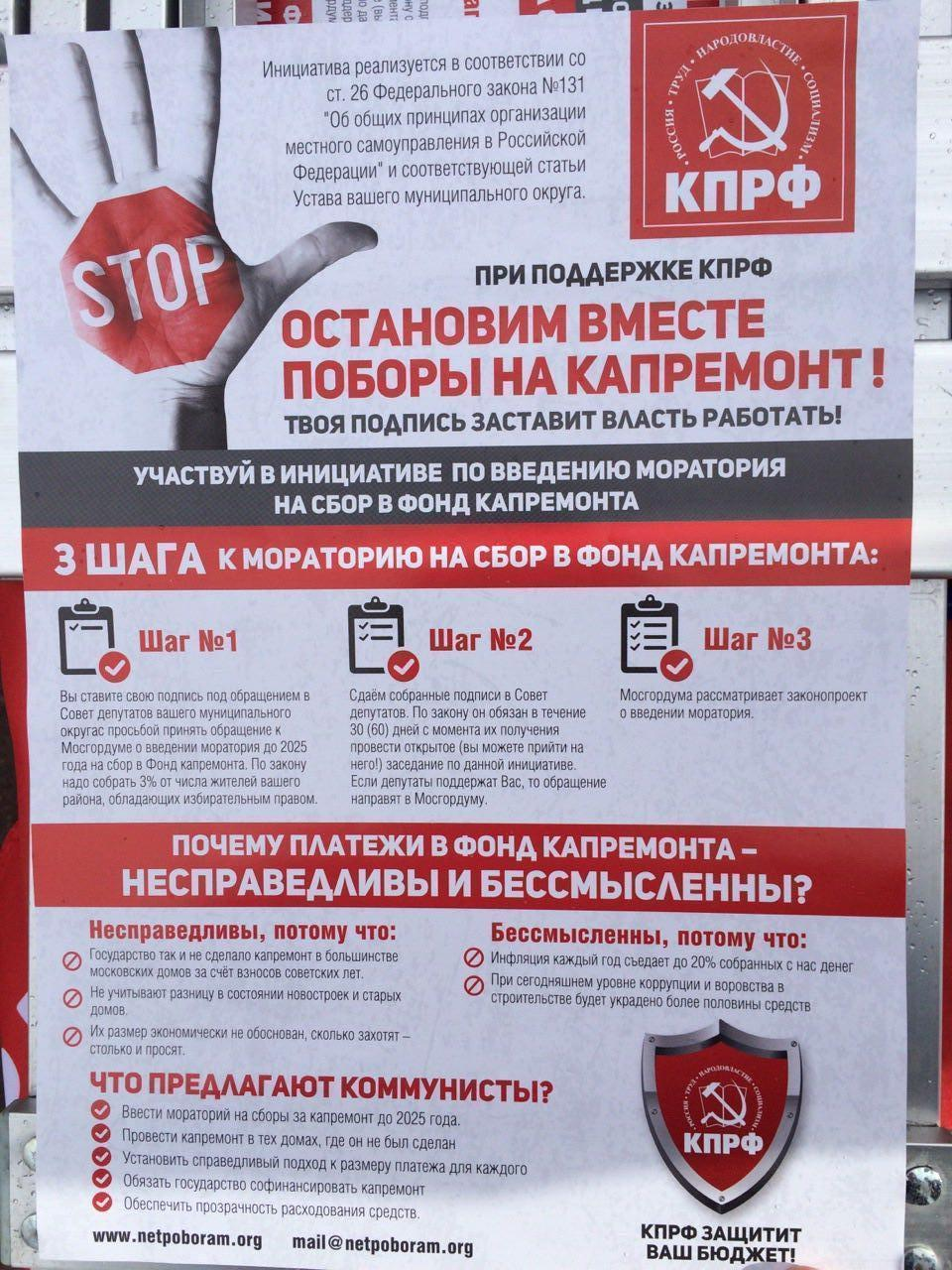 В Новой Москве начался сбор подписей на введение моратория на сборы за капремонот.