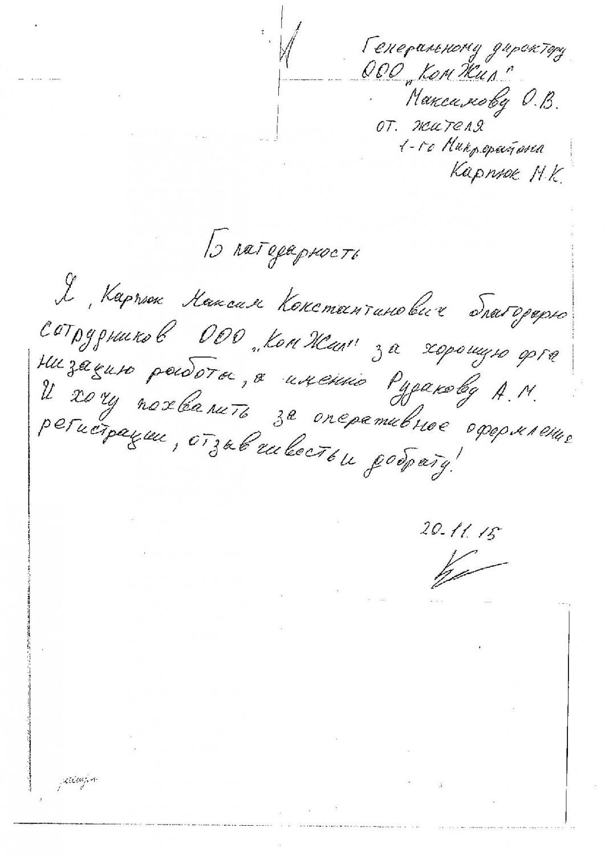 благодарность паспортный стол московский