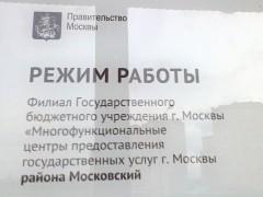 Передельцы Московские