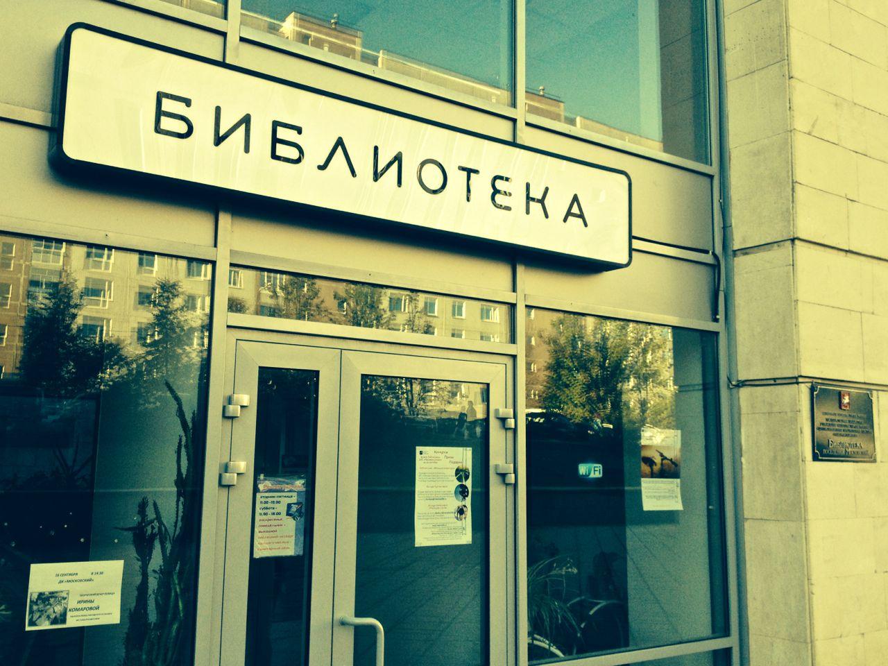 ЦБС Новомосковская