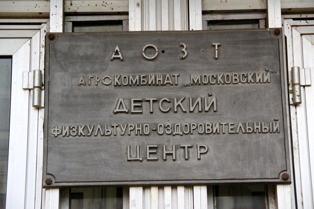 Споршкола в поселении Московский