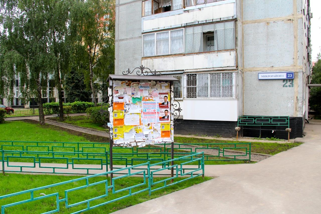 23-й дом и доска объявлений города Московский ;)