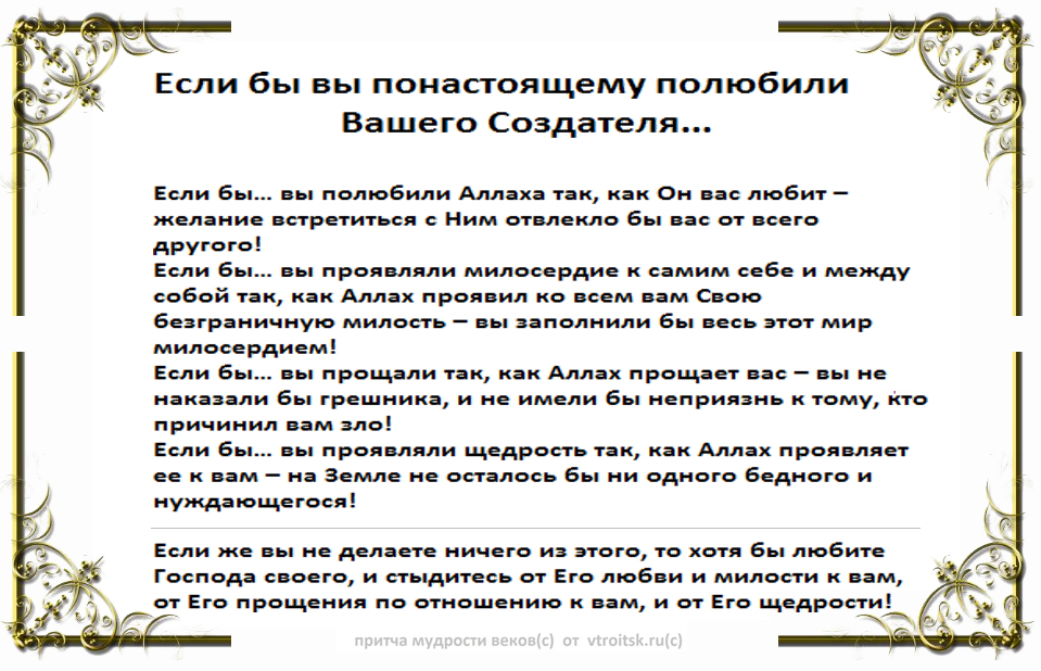 cit_love_of_Allah__vtroitsk.ru.jpg