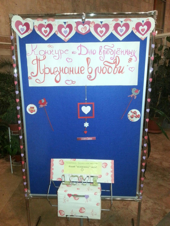 Ящик для валентинок.jpg
