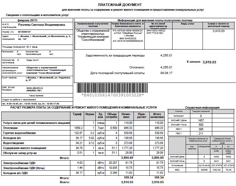 Оплата за февраль 2017г.png