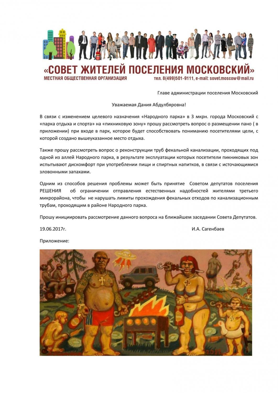 Главе администрации поселения Московский-1.jpg