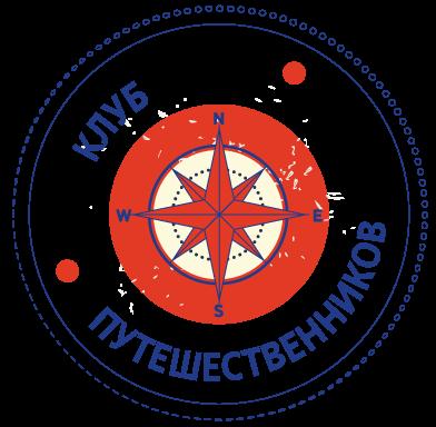 Клуб путешественников логотип.png