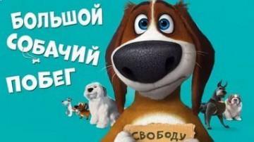 Большой собачий побег.jpg