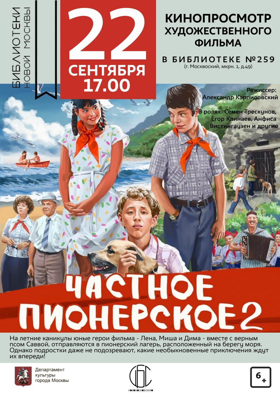 частное пионерское-2 московский (1).jpg