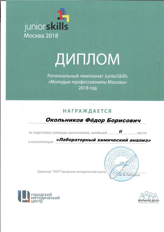 Награждение JS 2018 (2).jpg