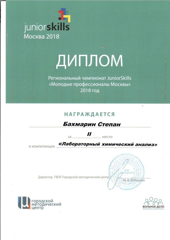 Награждение JS 2018 (3).jpg