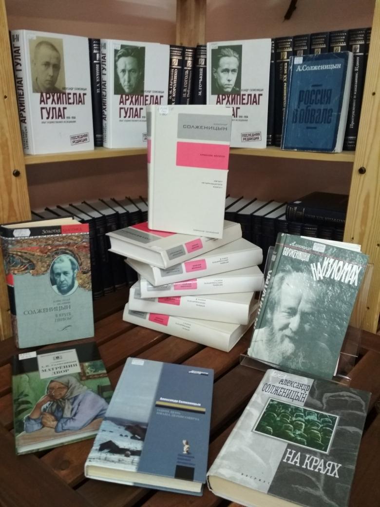 Солженицын книги м.jpg