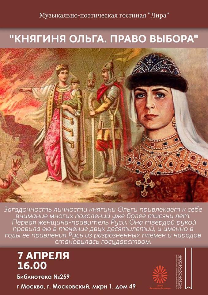Княгиня Ольга м.jpg