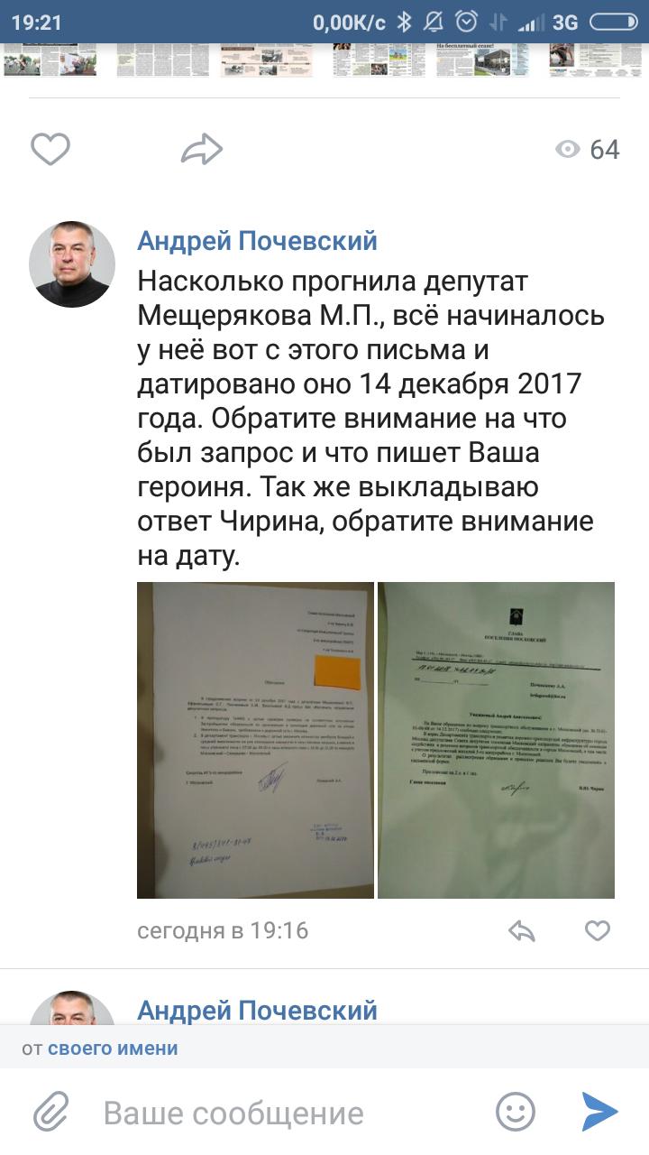 Screenshot_2018-08-03-19-21-32-390_com.vkontakte.android.png