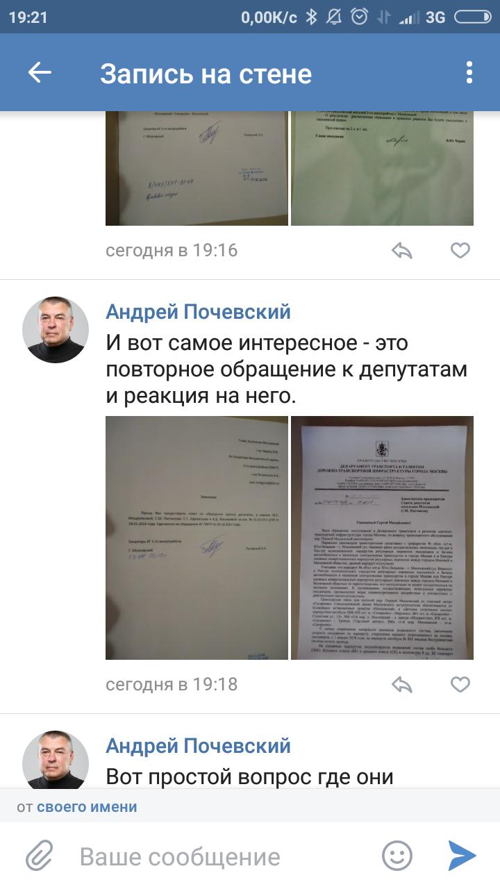 Screenshot_2018-08-03-19-21-39-861_com.vkontakte.android.png