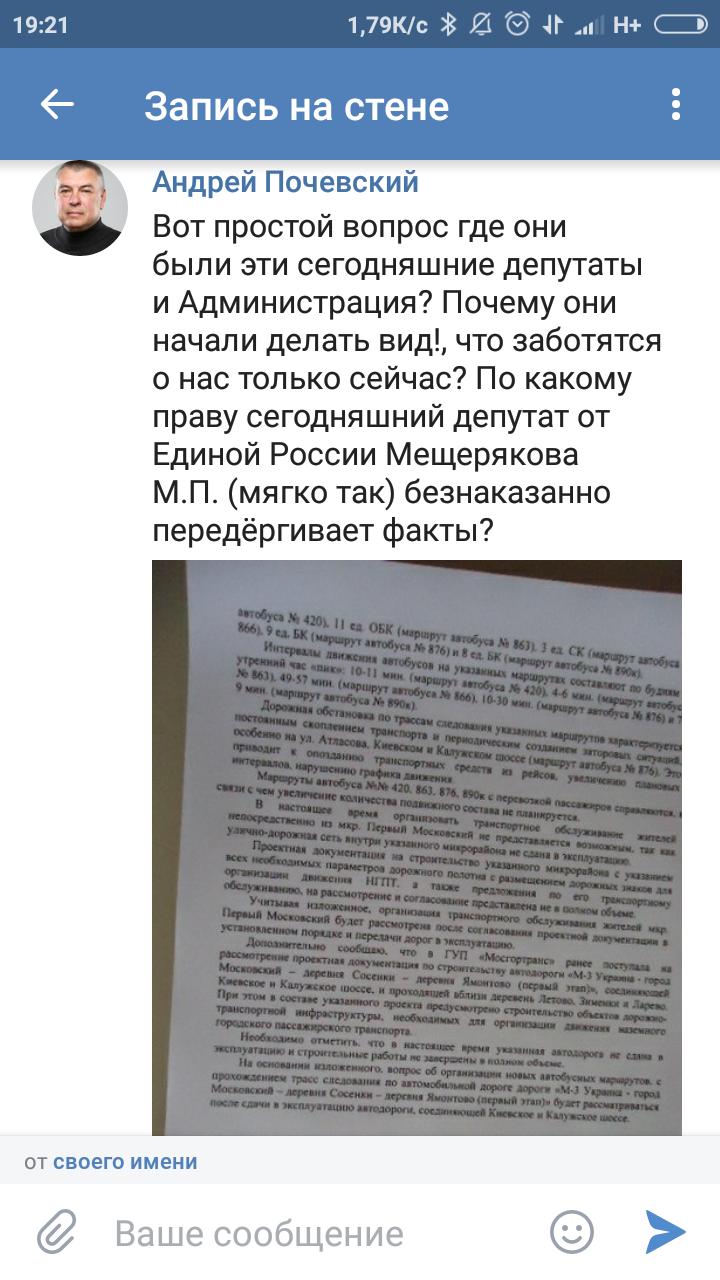 Screenshot_2018-08-03-19-21-53-949_com.vkontakte.android.png