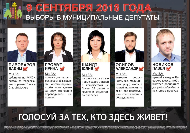 Gromut_shaidt_pivovarov_osipov_novikov.JPG